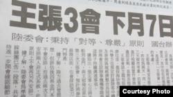 台湾媒体报道王张会将于金门举行 (翻拍联合报)