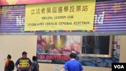 香港立法會換屆選舉投票日,估計投票率較上屆高 (美國之音 湯惠芸拍攝)