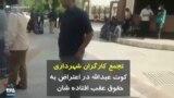 تجمع کارگران شهرداری کوت عبدالله در اعتراض به حقوق عقب افتاده شان