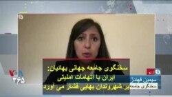 سخنگوی جامعه جهانی بهائیان: ایران با اتهامات امنیتی بر شهروندان بهایی فشار می آورد