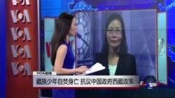 VOA连线: 藏族少年自焚身亡,抗议中国政府西藏政策