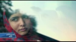 მალალას შესახებ ფილმი გადაიღეს