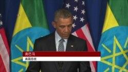 奥巴马在埃塞俄比亚试图平衡安全与人权