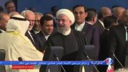 حسن روحانی در اجلاس سازمان همکاری اسلامی: ایران و عربستان مشکل هم نیستند