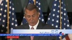 جان بینر: کنگره برای متوقف کردن توافق اتمی هر کار ممکنی می کند