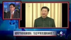 VOA卫视(2016年8月3日 第二小时节目 时事大家谈 完整版)