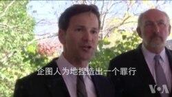 前国会议员绍克被起诉滥用公款