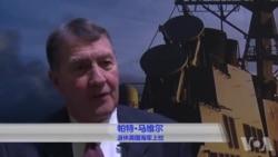 退休美国海军上校马维尔评论马蒂斯上任原声视频