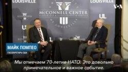 Помпео о НАТО и России
