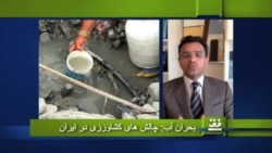 بحران آب: چالش های کشاورزی در ایران
