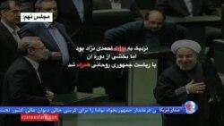 یک روز تا انتخابات ایران- مهلت فعالیت های تبلیغاتی پایان یافت