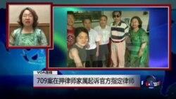 VOA连线王峭岭: 709案在押律师家属起诉官方指定律师