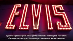 Элвис в здании: выставка вещей короля рок-н-ролла в Кливленде