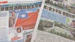 台湾内政部长登太平岛宣示主权
