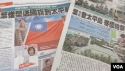 台湾媒体报道内政部长叶俊荣登太平岛宣示主权