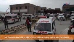 مستونگ دھماکا: اسپتال کے مناظر