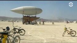 Burning Man. Город – утопия. Часть Первая
