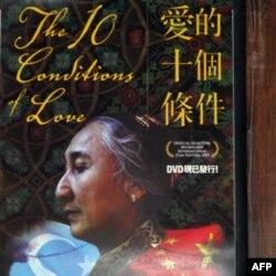 """热比娅纪录片""""爱的十个条件""""海报"""