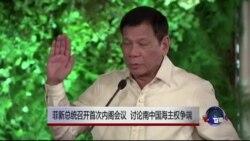 菲新总统召开首次内阁会议 讨论南中国海主权争端