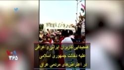 همصدایی کاربران ایرانی و عراقی علیه دخالت جمهوری اسلامی در اعتراضهای مردمی عراق