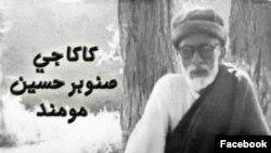 کاکا جي صنوبر حسین