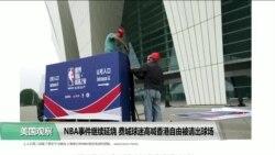 VOA连线(莫雨): NBA事件继续延烧,费城球迷高喊香港自由被请出球场