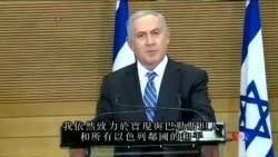 2016-05-31 美國之音視頻新聞: 巴勒斯坦人擔憂以色列新國防部長