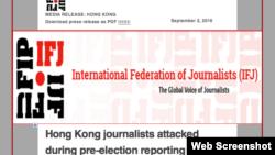 9月2日,国际记者联盟发布声明严厉谴责香港记者被打事件