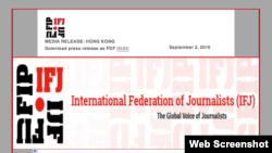 國際記者聯盟譴責香港記者被打事件