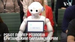 Робот поспілкувався з британськими парламентарями. Відео