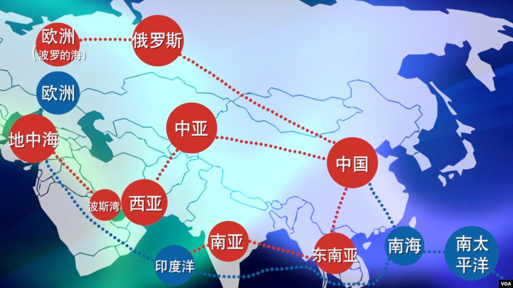 VOA:中国一带一路上连栽跟头 忽遭遇一系列挫折
