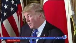 ترامپ ژاپن را به خرید تسلیحاتی برای مقابله با کره شمالی تشویق کرد