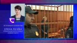 Елена Рачева: «Больше всего людей задело то, что арестовали стрелочников»