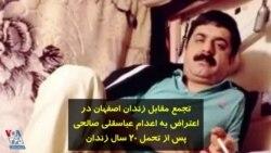 تجمع مقابل زندان اصفهان در اعتراض به اعدام عباسقلی صالحی پس از تحمل ۲۰ سال زندان