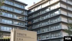 日本外务省(美国之音特约记者歌篮拍摄)