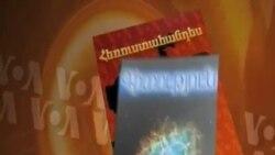 Կիրակնօրյա հեռուստահանդես 10/11/13