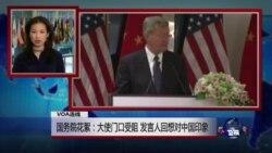 VOA连线:国务院花絮:大使门口受阻 发言人回想对中国印象