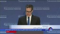 سفیر آمریکا برای آزادی مذهبی از دشواریها در ایران، عراق، برمه و چین میگوید
