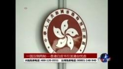 海峡论谈:一国压倒两制 - 香港白皮书引发港台忧虑