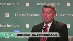 VOA连线:朝鲜再放威胁,美议员称中国做的还不够