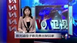 VOA连线:陈光诚侄子陈克贵出狱回家