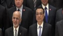 北京舉辦阿富汗國際會議