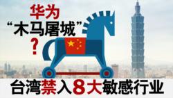 """海峡论谈:华为""""木马屠城""""? 台湾禁入8大敏感行业"""