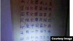 据传徐州爆炸案嫌疑人生前在其住处留下的字迹。(网络图片)