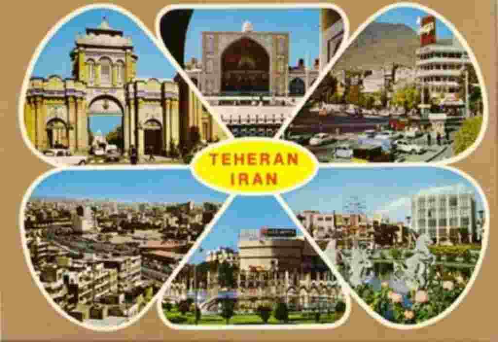 تهران - کارت پستال از عکس های دوران قبل از جمهوری اسلامی