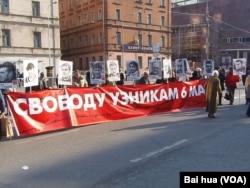 4月13日在莫斯科举行有数千人参加的要求媒体自由集会。一批集会参加者呼吁释放政治犯。政治犯问题在俄罗斯日益严重。 (美国之音白桦拍摄)