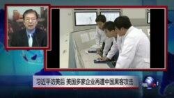 VOA连线:习近平访美后 美国多家企业再遭中国黑客攻击