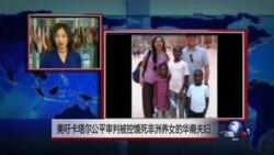 VOA连线:美吁卡塔尔公平审判被控饿死非洲养女的华裔夫妇