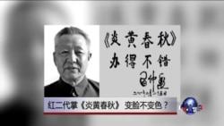 """《炎黄春秋》副社长杨继绳:""""我们的命运很危险"""""""