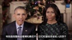 奥巴马总统夫妇发表圣诞讲话